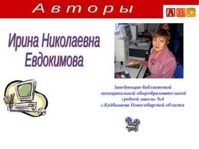 Заведующая библиотекой муниципальной общеобразовательной средней школы №4 г.К...