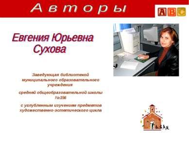 Заведующая библиотекой муниципального образовательного учреждения средней общ...
