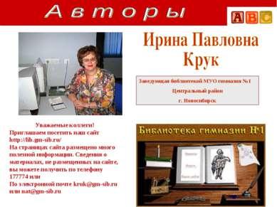 Заведующая библиотекой МУО гимназия №1 Центральный район г. Новосибирск Уважа...