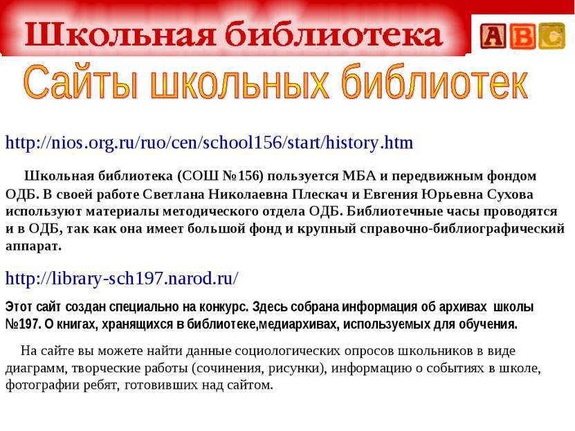 http://nios.org.ru/ruo/cen/school156/start/history.htm  Школьная библиотек...