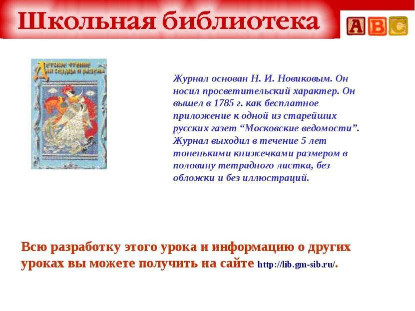 Журнал основан Н. И. Новиковым. Он носил просветительский характер. Он вышел ...