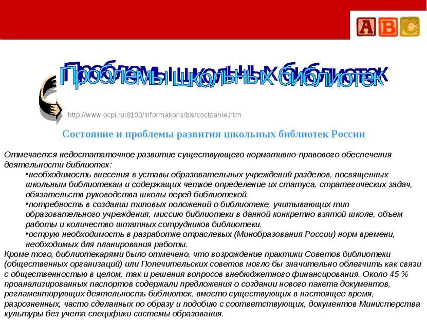 Состояние и проблемы развития школьных библиотек России Отмечается недостатат...