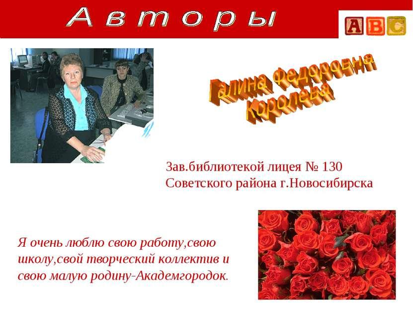 Зав.библиотекой лицея № 130 Советского района г.Новосибирска Я очень люблю св...