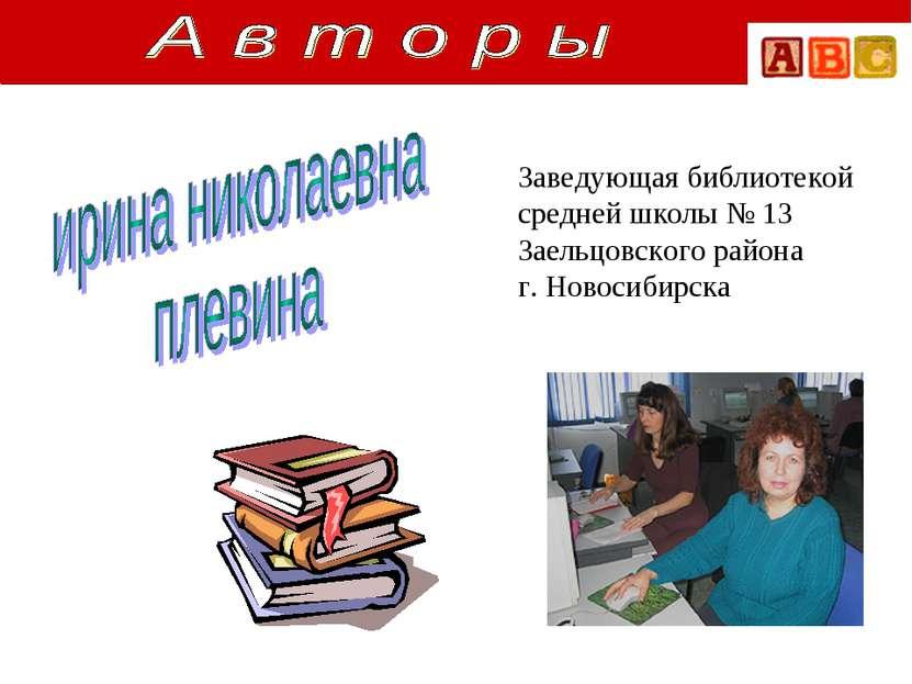 Заведующая библиотекой средней школы № 13 Заельцовского района г. Новосибирска