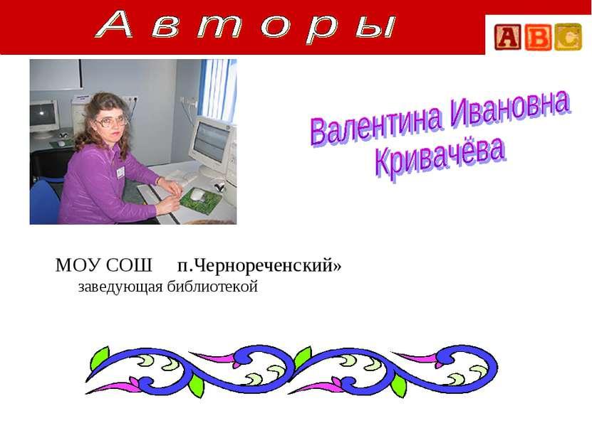MОУ СОШ п.Чернореченский» заведующая библиотекой
