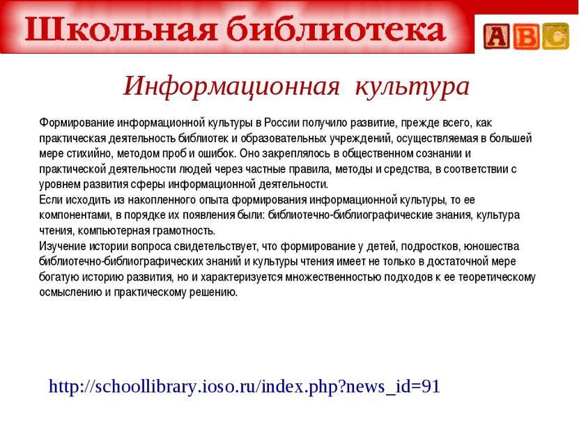 http://schoollibrary.ioso.ru/index.php?news_id=91 Формирование информационной...