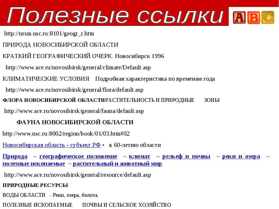 http://nrsm.nsc.ru:8101/geogr_r.htm ПРИРОДА НОВОСИБИРСКОЙ ОБЛАСТИ КРАТКИЙ ГЕО...