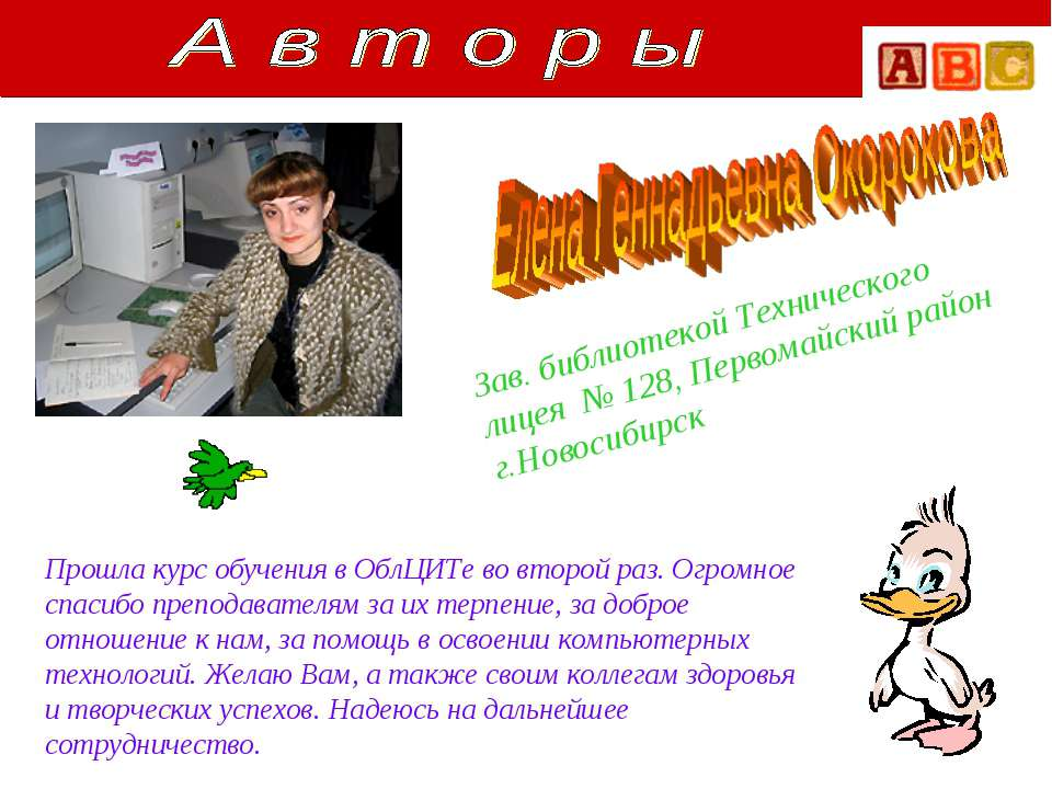 Зав. библиотекой Технического лицея № 128, Первомайский район г.Новосибирск П...