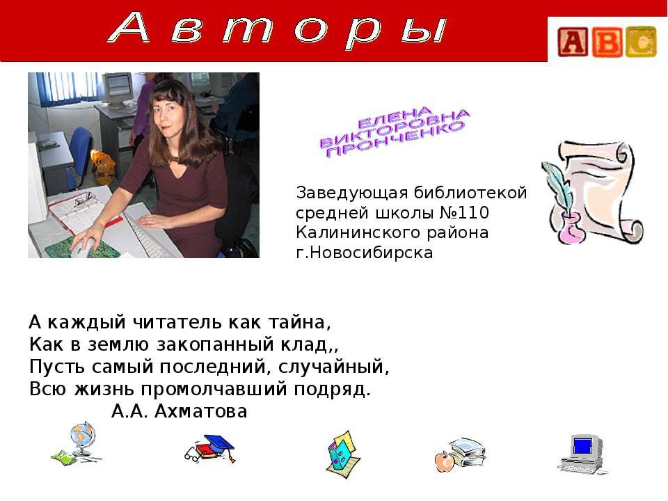 Заведующая библиотекой средней школы №110 Калининского района г.Новосибирска ...