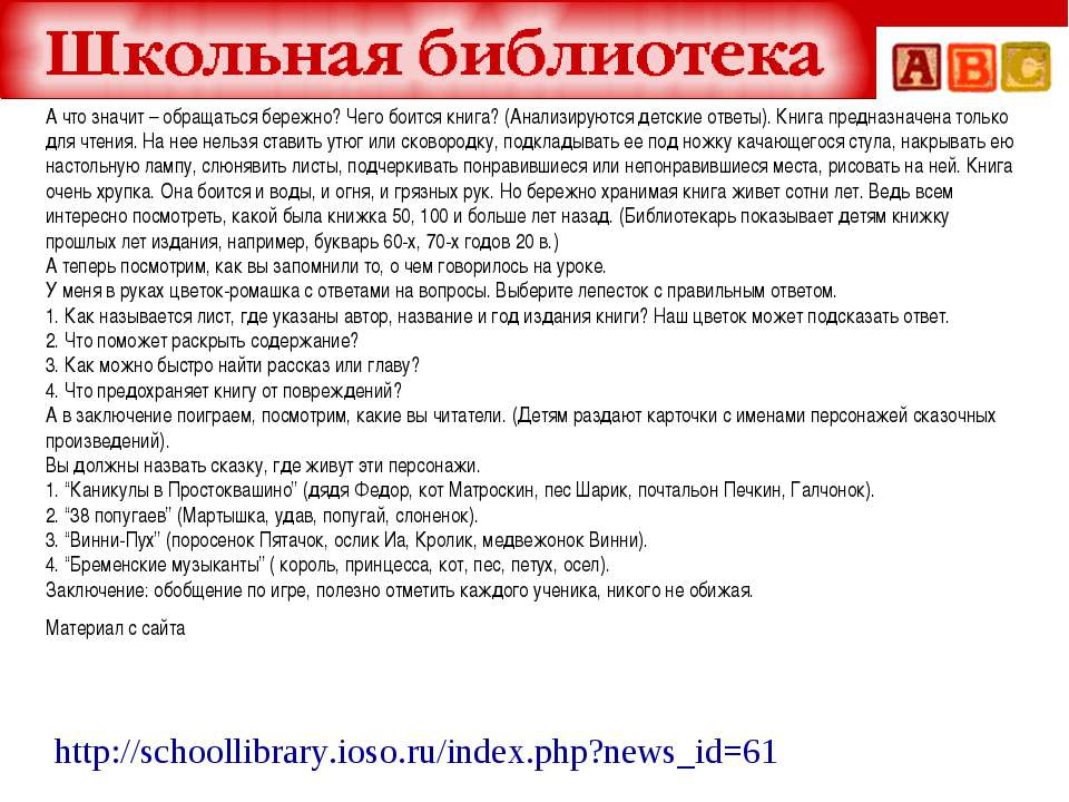 http://schoollibrary.ioso.ru/index.php?news_id=61 А что значит – обращаться б...