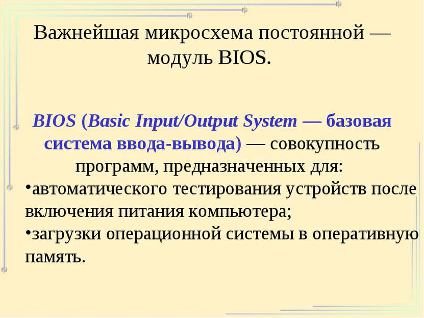 Важнейшая микросхема постоянной — модуль BIOS. BIOS (Basic Input/Output Syste...