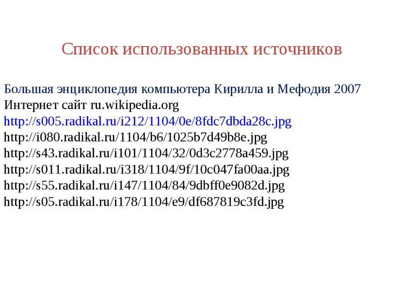 Список использованных источников Большая энциклопедия компьютера Кирилла и Ме...