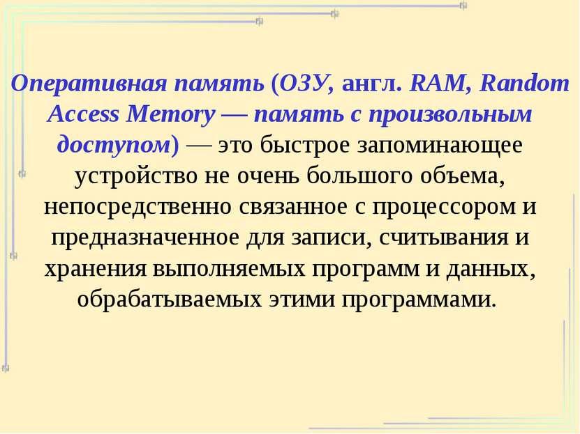 Оперативная память (ОЗУ, англ. RAM, Random Access Memory — память с произволь...