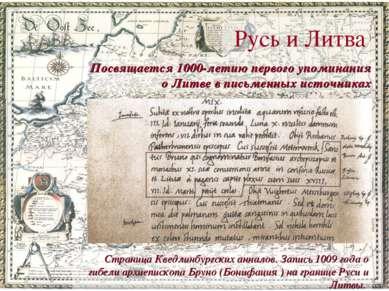 Русь и Литва Посвящается 1000-летию первого упоминания о Литве в письменных и...