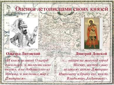 Ольгерд Литовский «… воззри на могучий город Москву, воспой славу великому кн...