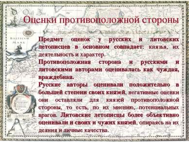 Предмет оценок у русских и литовских летописцев в основном совпадает: князья,...