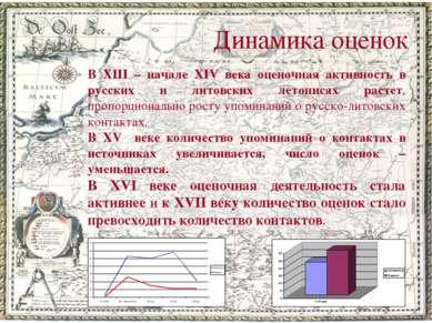 Динамика оценок В XIII – начале XIV века оценочная активность в русских и лит...