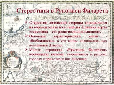 Стереотипы в Рукописи Филарета Стереотип литовской стороны складывался из обр...
