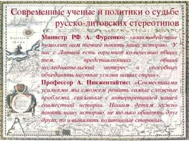 Современные ученые и политики о судьбе русско-литовских стереотипов Министр Р...