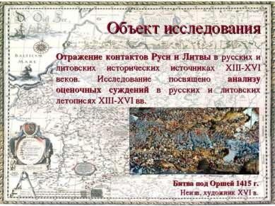 Объект исследования Отражение контактов Руси и Литвы в русских и литовских ис...