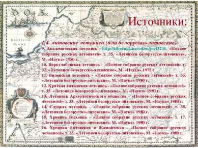 Источники: 1.4. литовские летописи (или белорусско-литовские): 9. Академическ...