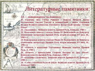 Литературные памятники: 1.6. – литературные памятники: 21. Гераічны эпос. Спе...