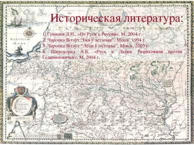 Историческая литература: 1. Гумилев Л.Н., «От Руси к России», М. 2004 г. 2. Ч...