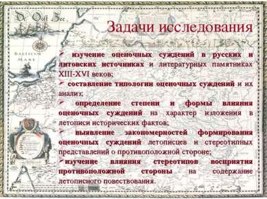 Задачи исследования изучение оценочных суждений в русских и литовских источни...