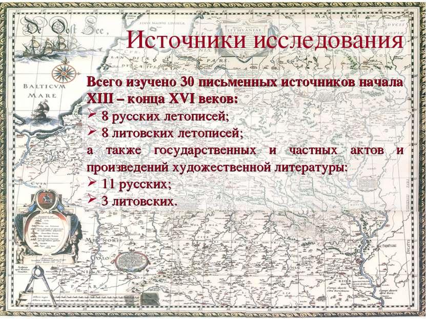 Источники исследования Всего изучено 30 письменных источников начала XIII – к...
