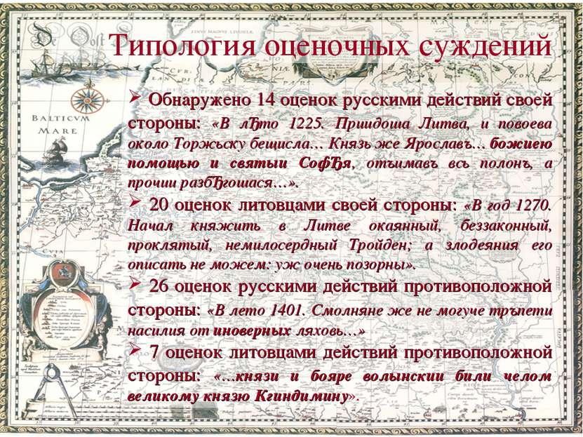 Обнаружено 14 оценок русскими действий своей стороны: «В лЂто 1225. Приидоша ...