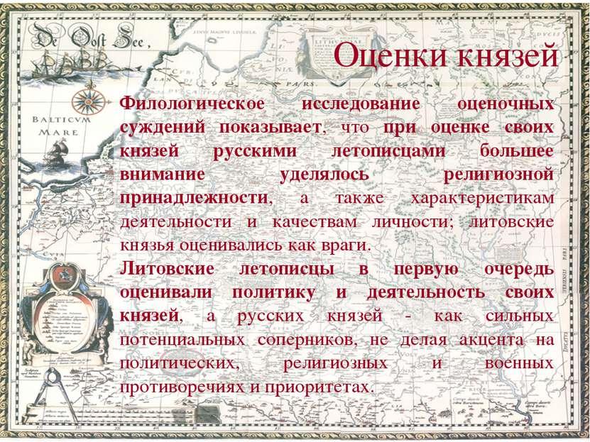 Оценки князей Филологическое исследование оценочных суждений показывает, что ...