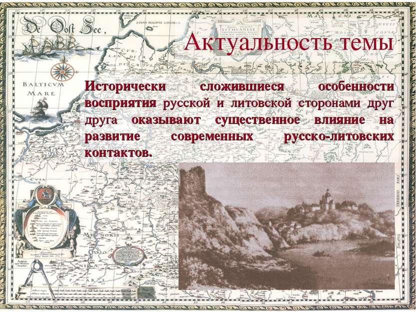 Актуальность темы Исторически сложившиеся особенности восприятия русской и ли...