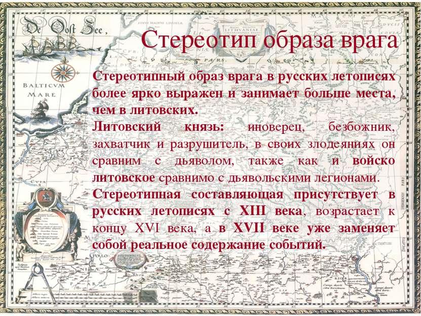 Стереотип образа врага Стереотипный образ врага в русских летописях более ярк...
