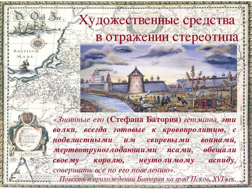 «Знатные его (Стефана Батория) гетманы, эти волки, всегда готовые к кровопрол...
