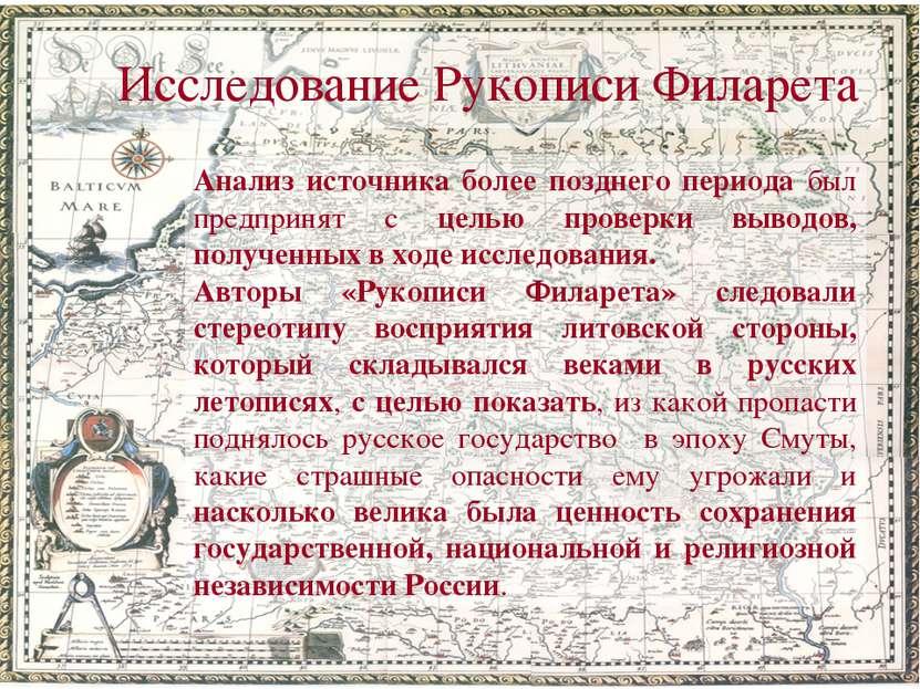 Исследование Рукописи Филарета Анализ источника более позднего периода был пр...