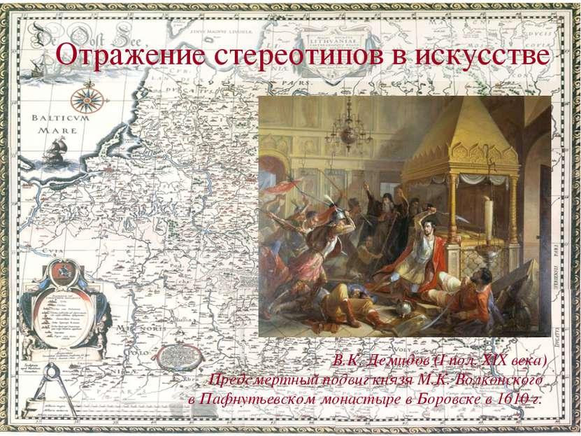 Отражение стереотипов в искусстве В.К. Демидов (I пол. XIX века) Предсмертный...