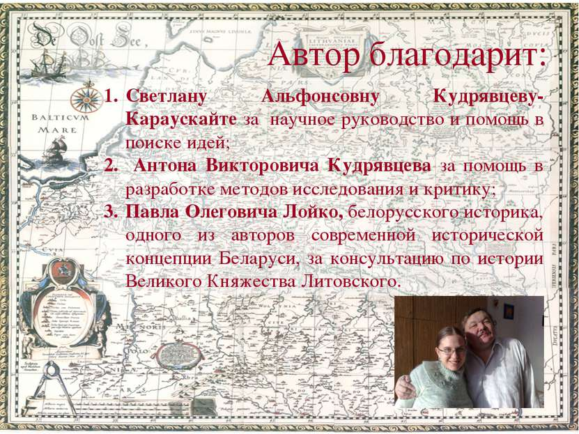Автор благодарит: Светлану Альфонсовну Кудрявцеву-Караускайте за научное руко...