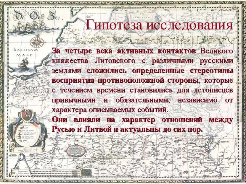 Гипотеза исследования За четыре века активных контактов Великого княжества Ли...