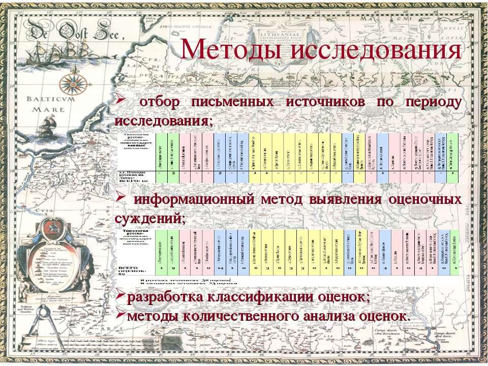 Методы исследования отбор письменных источников по периоду исследования; инфо...
