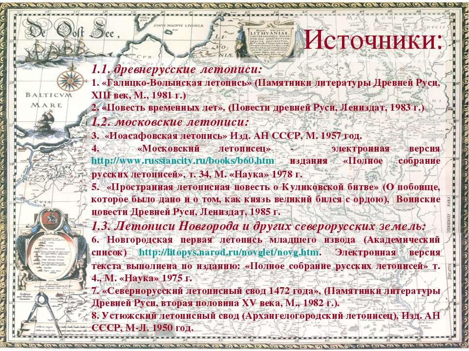 Источники: 1.1. древнерусские летописи: 1. «Галицко-Волынская летопись» (Памя...