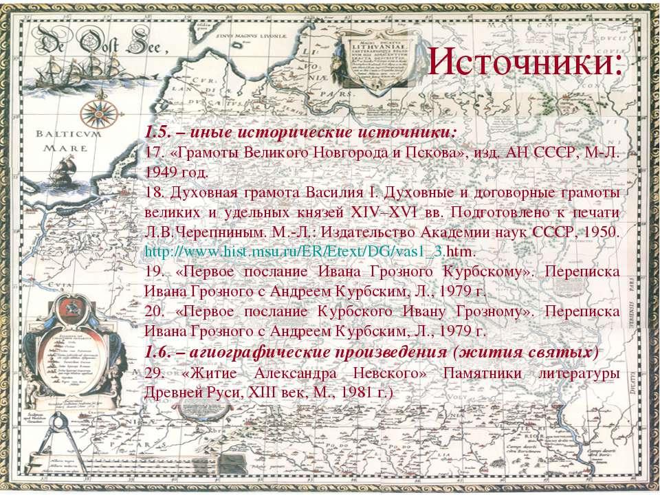 Источники: 1.5. – иные исторические источники: 17. «Грамоты Великого Новгород...