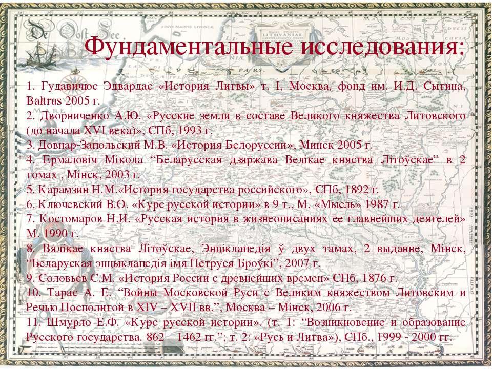 Фундаментальные исследования: 1. Гудавичюс Эдвардас «История Литвы» т. I, Мос...