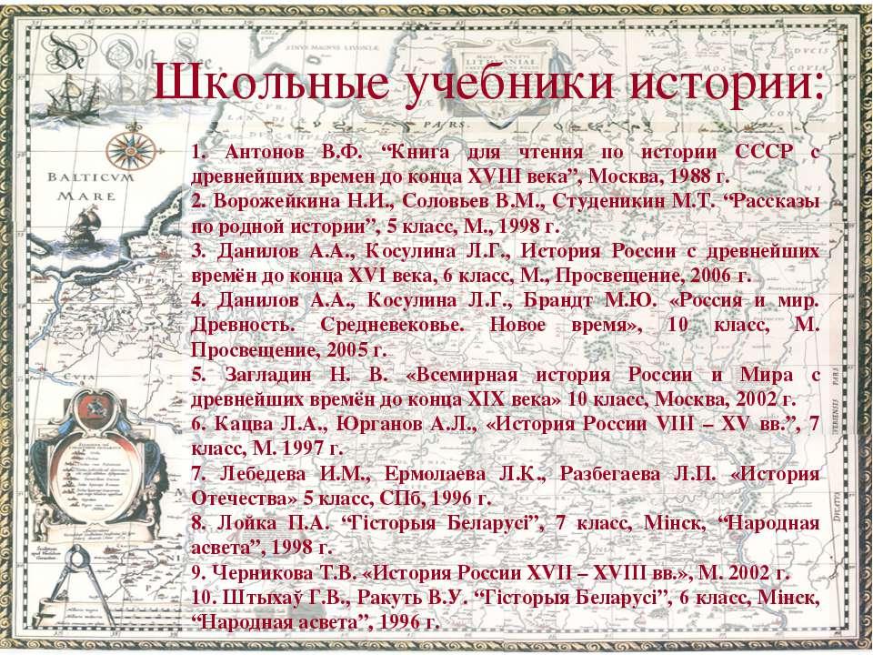 """Школьные учебники истории: 1. Антонов В.Ф. """"Книга для чтения по истории СССР ..."""
