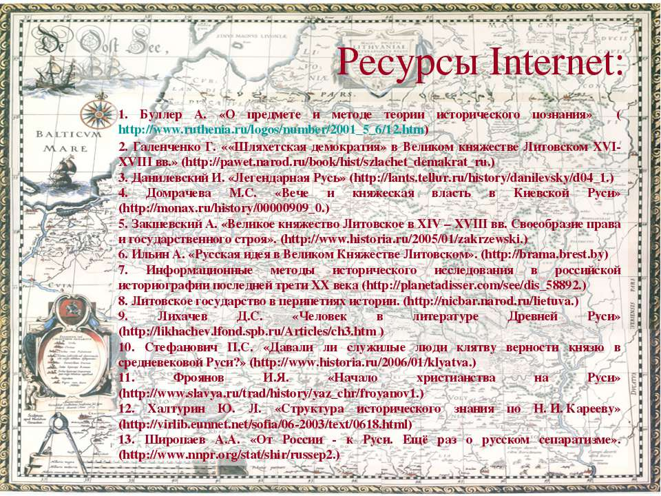 Ресурсы Internet: 1. Буллер А. «О предмете и методе теории исторического позн...