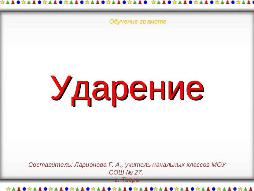Обучение грамоте Составитель: Ларионова Г. А., учитель начальных классов МОУ ...