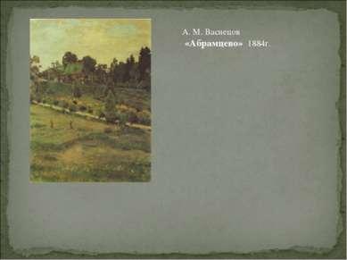 А. М. Васнецов «Абрамцево» 1884г.