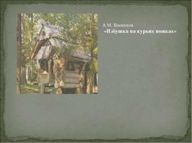 А М. Васнецов «Избушка на курьих ножках»