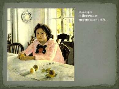 В.А.Серов « Девочка с персиками» 1887г.
