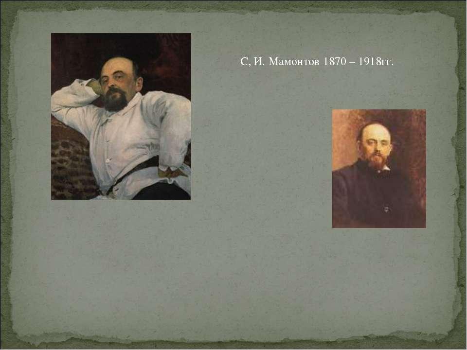 С, И. Мамонтов 1870 – 1918гг.