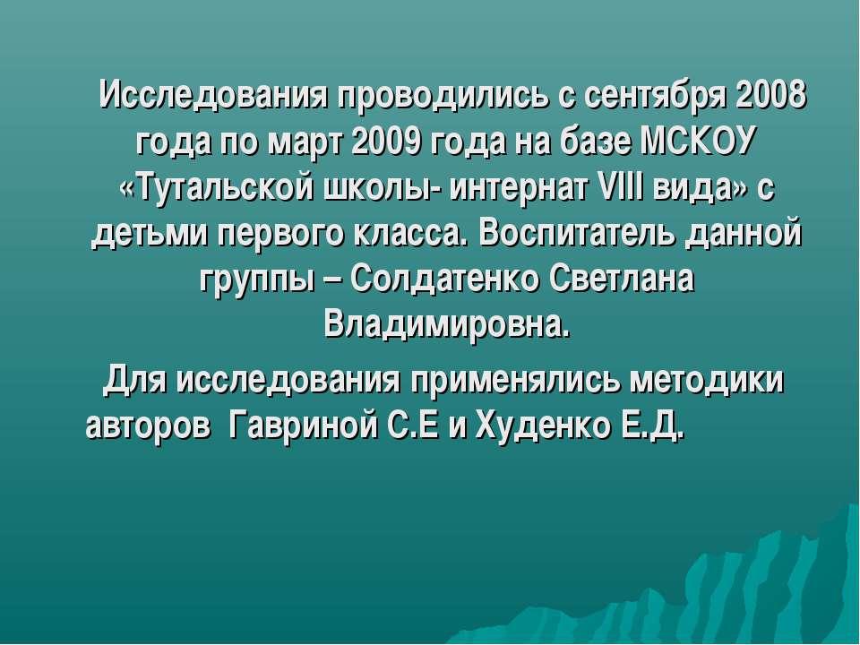 Исследования проводились с сентября 2008 года по март 2009 года на базе МСКОУ...